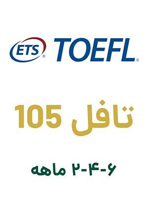 تافل Toefl
