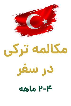 آموزش زبان ترکی استانبولی در سفر
