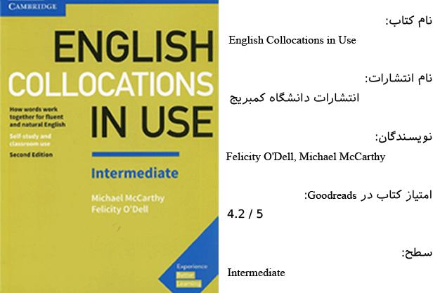 معرفی کتاب English Collocations in Use